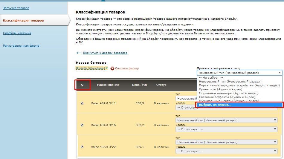 классификация на Shop ЛК массовая 2.jpg