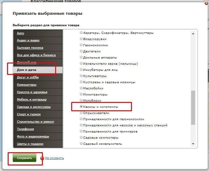 классификация на Shop ЛК массовая 3.jpg