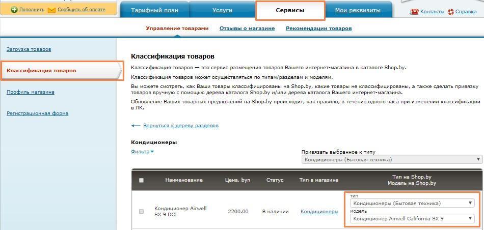 классификация на Shop ЛК 4.jpg